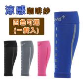 【I-M愛民】醫療涼感環保咖啡紗束小腿襪 (醫療襪/彈性襪/壓力襪/靜脈曲張襪)