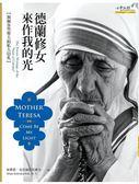 德蘭修女來作我的光:加爾各答聖人的私人信札