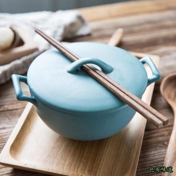 包有味道 日式磨砂系列雙耳碗泡面碗帶蓋陶瓷湯碗拉面碗大容量沙拉