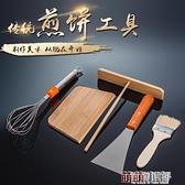 煎餅工具耙子刮板煎餅鍋竹蜻蜓攤煎餅果子工具鏊子煎鏟煎餅神器 交換禮物