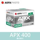 【效期2022年04月】現貨 十盒 AGFA 愛克發 APX 400 400度 黑白軟片 135底片 負片100 屮X3