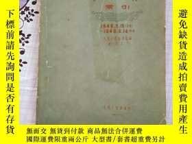 二手書博民逛書店罕見人民日報索引1946、5、15(創刊)—1948、6、14(