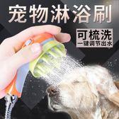 寵物花灑 狗狗洗澡神器洗澡噴頭洗澡刷子貓狗清潔用品硅膠手套按摩花灑 俏女孩 俏女孩