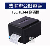 【飛兒】免運!像素升級 TSC TE344 條碼機 300dpi 標籤機 熱感 TTP345 244pro 加強版 91