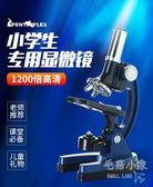 兒童光學專業生物科學科普實驗玩具科技高倍學生便攜顯微鏡   SQ10153『毛菇小象』TW