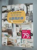 【書寶二手書T1/設計_IPW】就是愛住北歐風的家:500個Nordic Style生活空間設計提案_漂亮家居編輯部