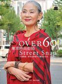 (二手書)OVER 60東京時尚街拍:不管幾歲,都希望做個令人嚮往的女性