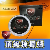 【愛車族】SZ ROSSO WAX 頂級棕櫚蠟「讓愛車變亮變美的方法」