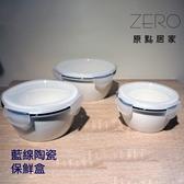 原點居家 陶瓷保鮮盒 簡約北歐風陶瓷藍線家用小