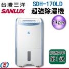 【信源】17公升SANLUX台灣三洋除濕清淨機 SDH-170LD