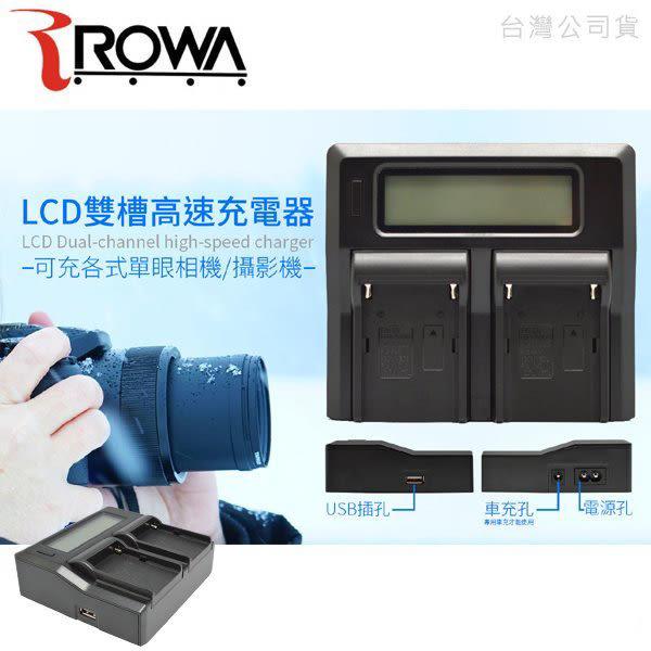 EGE 一番購】ROWA LCD雙槽高速充電器 可調速,適用CANON LP-E8【公司貨】