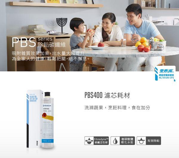 愛惠浦EVERPURE PBS400淨水濾芯