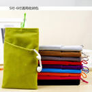【不挑色】5吋-6吋通用收納包 手機袋