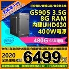 【6499元】全新第十代INTEL3.5G雙核8G RAM+480G SSD極速主機三年保到府收送洋宏資訊可升級I3 I5