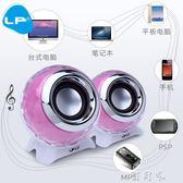 LP/亮派 Q800台式電腦音響筆記本小音箱手機家用迷你重低音炮 盯目家