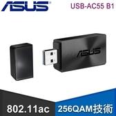 【南紡購物中心】ASUS 華碩 USB-AC55 B1 無線網路卡