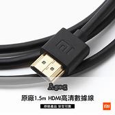 全新原廠小米1.5m HDMI高清傳輸線 小米盒子 AppleTV mini MacBook 與所有 HDMI 裝置相容 ASUS acer Msi DELL HP