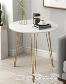 小茶几北歐輕奢茶幾簡約現代客廳圓桌子創意沙發邊幾簡易小戶型陽臺茶幾LX 雲朵走走