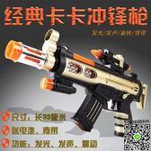 玩具槍 兒童槍寶寶電動玩具槍投影聲光音樂男孩女孩2-6歲沖鋒槍手搶益智T