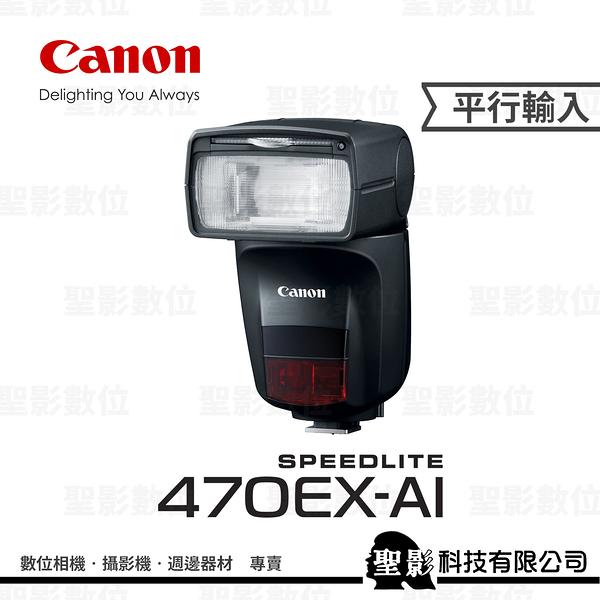 Canon SPEEDLITE 470EX-AI 閃光燈 AI自動反射閃光 (3期0利率)【平行輸入】WW