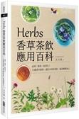 Herbs香草茶飲應用百科:祛寒、解暑、助消化!33種香草植物,調出18...【城邦讀書花園】