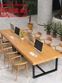實木會議桌長桌簡約現代大板工作臺原木辦公桌電腦桌洽談桌椅組合【帝一3C旗艦】YTL