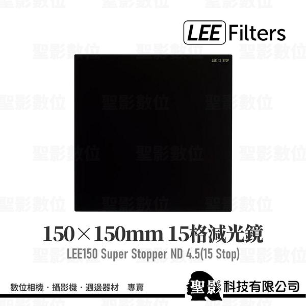 LEE Filters 李氏 150x150mm Super Stopper 方形全面減光鏡 ND 4.5 減15格 ND32000 ND32K《公司貨》