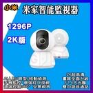 小米監視器雲台版2K 高清夜視 1296...