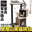 【培菓平價寵物網】加拿大HAGEN Vesper》52049貓用實木精品雙層公寓貓跳台-高103.5cm