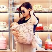 嬰兒背帶斜前抱式抱娃神器橫抱平躺新生新兒外出初生帶娃解放雙手 陽光好物