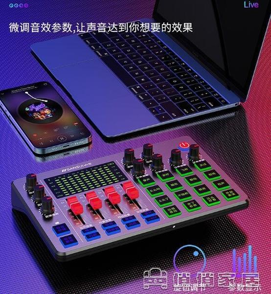 變聲器 聲卡唱歌手機電腦通用直播設備全套麥克風戶外變聲器【免運快出】