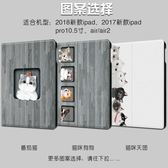 蘋果ipad保護套帶筆槽硅膠平板殼【奇趣小屋】
