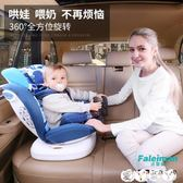 安全座椅 德國兒童安全座椅汽車用360旋轉便攜車載寶寶嬰兒0-4-3-12歲簡易 【全館9折】