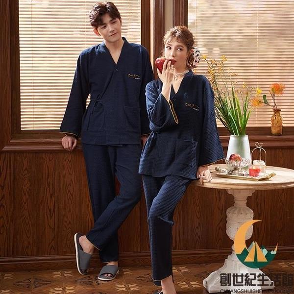 情侶睡衣女春秋純棉和服長袖日系寬鬆家居服套裝【創世紀生活館】