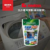 AIMEDIA 艾美迪雅 洗衣槽 清潔劑 洗劑 (添加綠茶酵素)