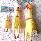 L號 怪叫雞 人寵共用 舒壓 慘叫雞 尖叫雞 發洩 搞笑 舒壓 啾啾 雞叫 玩具雞 門鈴 會叫的玩具 喜感