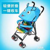 染童嬰兒手推車四輪超輕便攜折疊傘車簡易寶寶兒童冬夏兩用防駝igo     易家樂