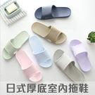 柔軟 日式居家厚底拖鞋 室內 拖鞋 加厚...