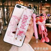卡通粉紅豹蘋果6splus手機殼iPhoneX/8/7plus掛繩腕帶情侶皮套女-享家生活館