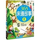 365床邊故事:夏(典藏版)