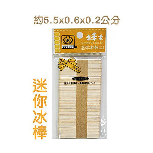 EFFORT 巨匠 UA936 工藝DIY 冰棒棍 50入 5.5x0.6x0.2cm