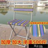 折疊椅成人帶靠背馬扎加厚便攜折疊凳出游旅行釣魚凳戶外寫生小椅子 道禾