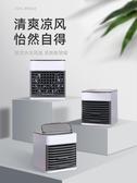 小空調製冷宿舍床上夏天降溫迷你微型USB風扇冷風機家用桌面【免運快出】