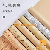 45張 復古英文舊報紙花束鮮花包裝紙包花紙干花牛皮紙【慢客生活】