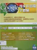 【書寶二手書T8/電腦_XDS】漫步在雲端-Google 全體驗_陳穎涵