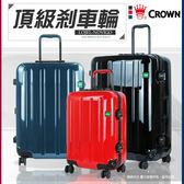 Crown 行李箱 NOVIGO系列 皇冠27吋雙排輪旅行箱 C-F1610