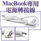 Apple蘋果電腦MACBOOK專用電源轉接線/電源供應線/讓您的筆電隨時可以充電