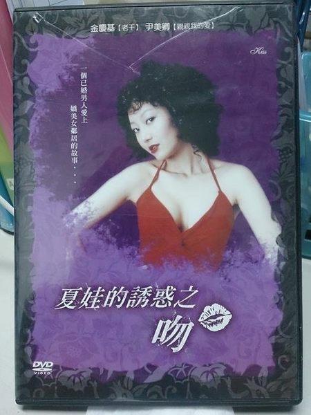 挖寶二手片-G15-067-正版DVD*韓片【夏娃的誘惑之吻(18禁)】-金慶基*尹美卿
