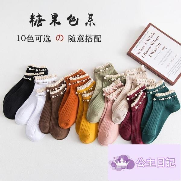 5雙 襪子蕾絲花邊日系女韓版短襪薄款珍珠可爱潮【公主日記】