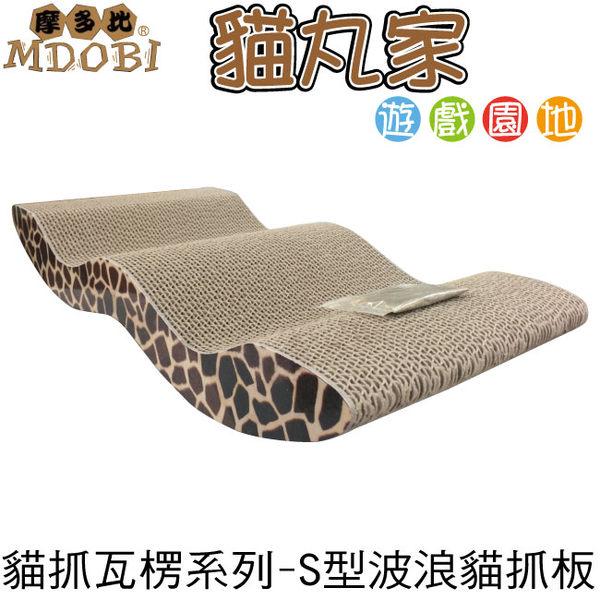 MDOBI摩多比-貓丸家 瓦楞紙 貓抓板-S型波浪板